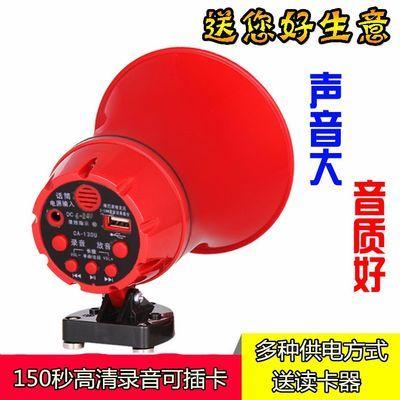 12V24V车载喊话器录音扩音器地摊广告宣传扬声器户外高音叫卖喇叭