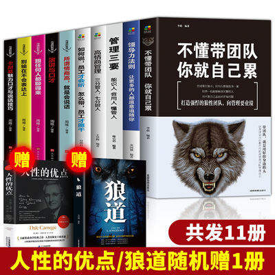 管理类书籍不懂带团队你就自己累高情商管理三要狼道说话励志书