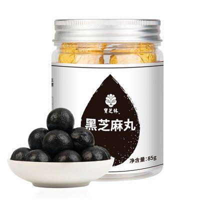 【热卖】宝芝林黑芝麻丸九蒸九晒黑发手工防脱蜂蜜黑芝麻丸子低糖