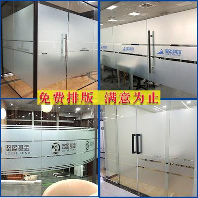 办公室玻璃门防撞条腰线贴膜镂空广告字公司logo定制磨砂玻璃贴纸