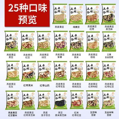 【热卖】现磨五谷豆浆原料包打豆浆无糖烘焙熟杂粮小包装批发早餐