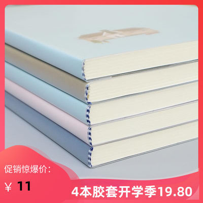 16K笔记本超厚学生文具B5加厚记事本大号胶套本子横线作业本清新