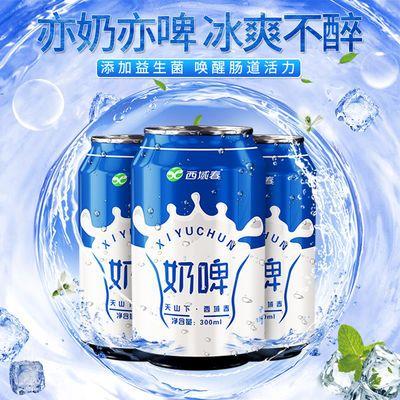 新疆西域春网红奶啤300ML罐装乳酸菌饮品酸奶啤酒包邮整箱批发