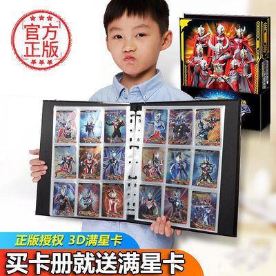 卡游奥特曼卡片金卡CP包收藏册收集卡册荣耀版满星闪卡3D卡黑金卡
