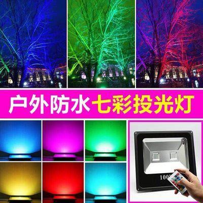 led投光灯彩色灯户外投射灯草坪灯工地园林景观灯广告牌照树灯