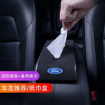 福特车载纸巾盒蒙迪欧福克斯福睿斯翼虎锐界汽车翻毛皮座式抽纸盒