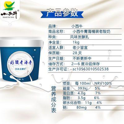 【热卖】【近期新货】小西牛 青海桶装老酸奶1kg*1原味益生菌4.0g