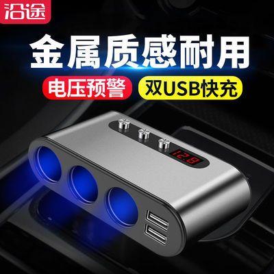 点烟器一拖三车充转换器汽车一拖二双USB多功能车充车载充电器