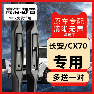 长安CX70雨刮器cx70t雨刷器【4S店 专用】无骨三段式雨刮片胶条U