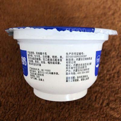 【热卖】雪原老酸奶全脂风味酸牛奶乳酸菌发酵160gx12碗 箱装包邮