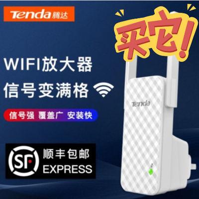 正品 腾达a9中继器wifi信号放大器扩展穿墙增强网络AP家用