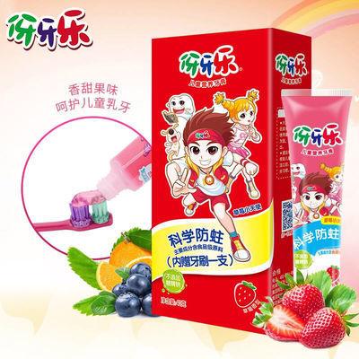 婴儿营养儿童吞咽牙膏2-12岁水果草莓牙刷防蛀呵护乳牙清洁伢牙乐