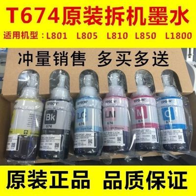 爱普生674原装打印机墨水L801 L810L805L1800L850R270R330喷墨6色