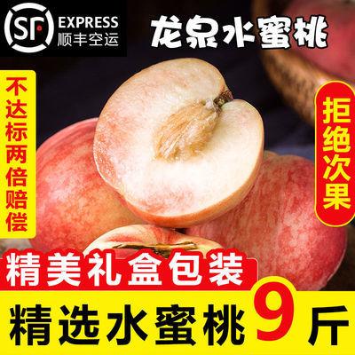 顺丰包邮四川龙泉水蜜桃新鲜水果礼盒装9斤当季孕妇超甜毛桃子