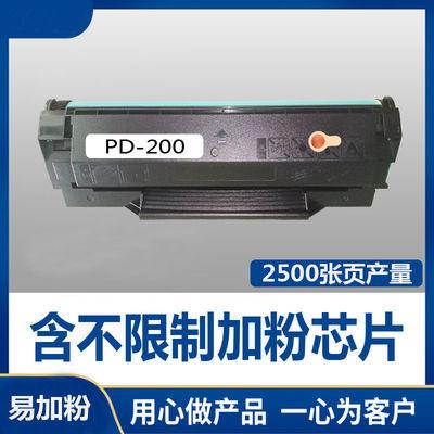 适用奔图PD-200H硒鼓P1050 P2050 M5000 M5100 M5250 M6000碳粉盒