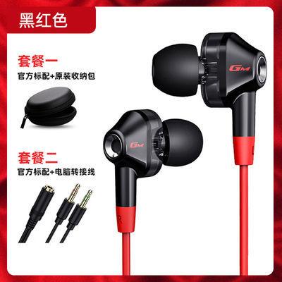 漫步者GM360四核双动圈耳机入耳式有线手机吃鸡游戏电竞专用耳麦