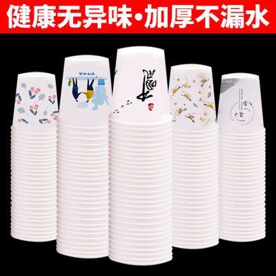 纸杯一次性杯子口杯茶杯家用加厚结婚商用水杯整箱批可定制印logo