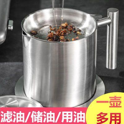 不锈钢油壶家用带滤网储油罐壶带盖油瓶厨房过滤油罐油渣滤油神器