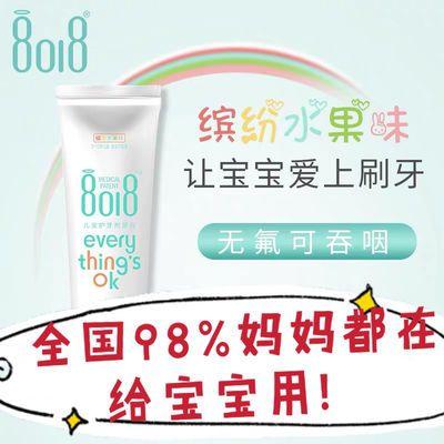 正品8018儿童牙膏无氟可吞咽防蛀 固齿水果味宝宝牙膏