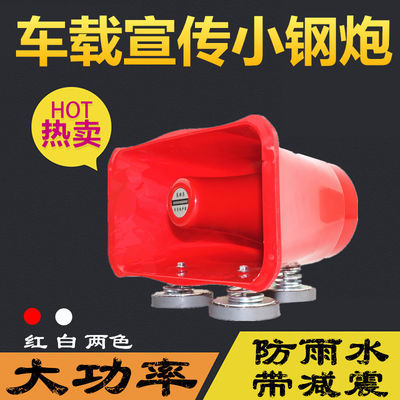 12v24v大功率车载扩音器户外叫卖宣传车顶喇叭喊话器号角扬声器