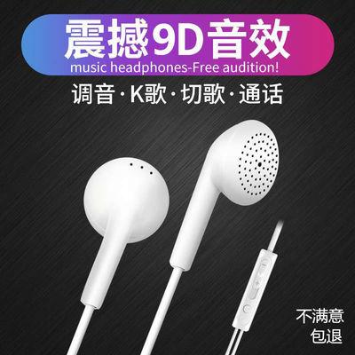 耳机通用OPPO华为VIVO小米手机电脑耳塞式运动重低音耳麦耳机线