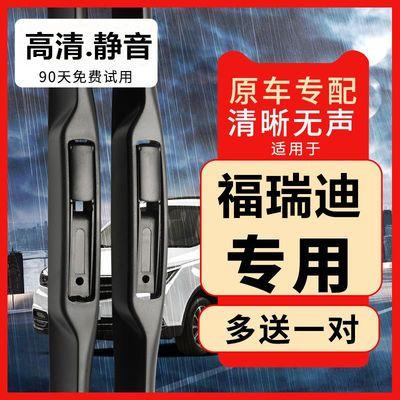 悦达起亚福瑞迪雨刮器U型【4S店|专用】福瑞迪雨刷器三段式雨刮片