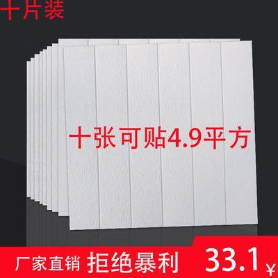 3D立体墙贴仿木纹自粘墙纸防水防撞背景墙软包贴纸防水防潮壁纸