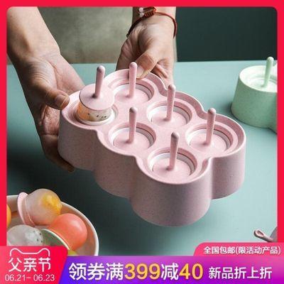 舍里家用自制速冻冰块硅胶冰棍雪糕模具冰棒冰糕制冰格冰淇淋模型