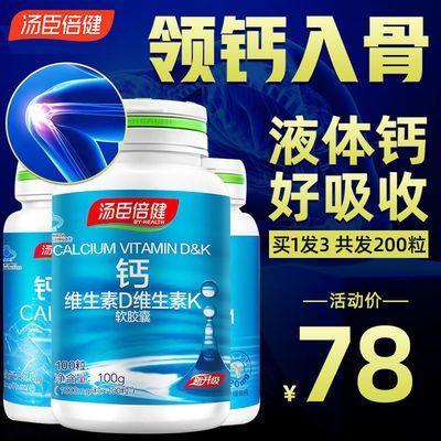 200粒汤臣倍健钙片液体钙k2维生素DK中老年男女成人孕妇碳酸补钙