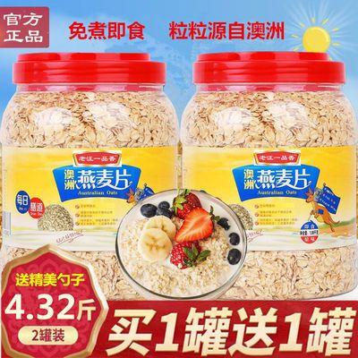 买1送1澳洲进口燕麦片即食免煮营养早餐无蔗糖冲饮高纤维袋装罐装