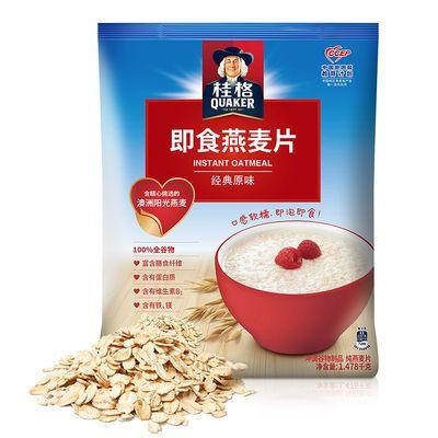 【热卖】送封口夹桂格快煮免煮即食燕麦片1000g 1478g 2000g 谷物
