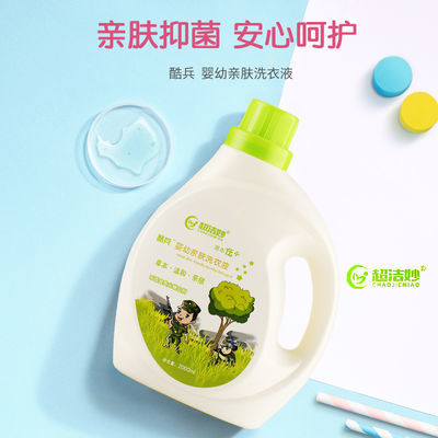 无荧光剂安全抑菌婴儿洗衣液家庭宝宝专用瓶装2kg超洁妙