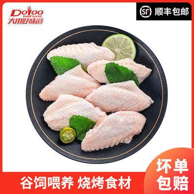 大用好味道新鲜鸡翅中冷冻产品批发烧烤健身食材放心肉生鸡翅烤翅