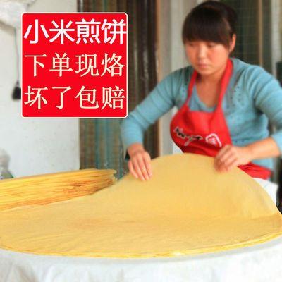 【热卖】山东小米煎饼纯手工小米煎饼舌尖上的中国上榜美食山东特
