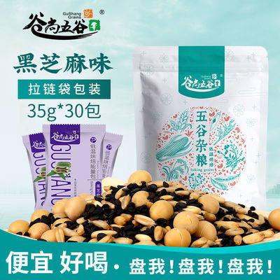 【热卖】五谷豆浆料包打豆浆原料熟杂粮组合袋装小包低温烘焙现磨