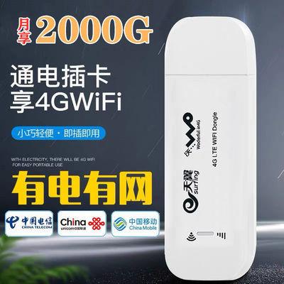 联通电信三网通随身wifi无线上网卡托插卡USB车载4G路由网络WiFi