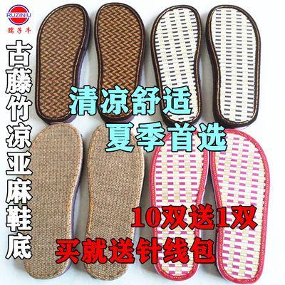 3双装孺子牛手工编织鞋底古藤竹凉亚麻鞋底防滑耐磨夏季凉拖鞋底