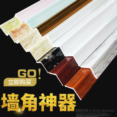 PVC墙护角条 护墙角保护条免打孔防撞条欧式阳角条粘贴墙包角线条