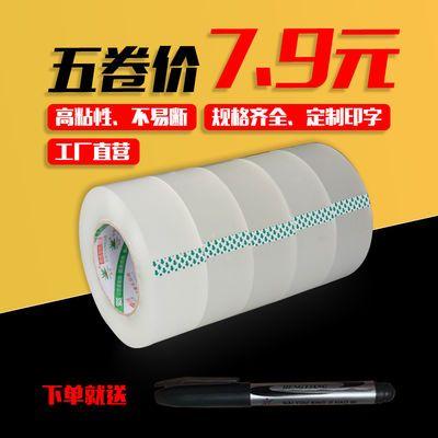 胶带透明封口大卷胶带封箱快递打包宽纸胶布白色切割封箱器记号笔