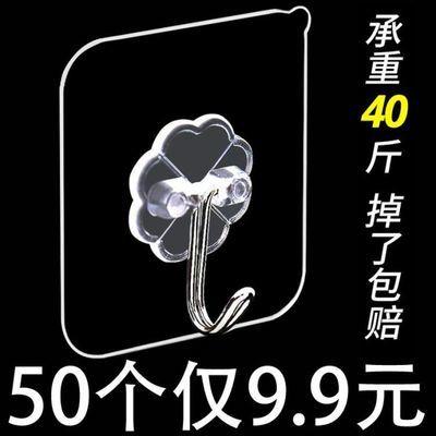 50个装浴室免钉强力粘胶挂钩 无痕壁挂挂钩粘钩 厨房不锈钢置物架