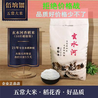 【玄水河】五常大米10斤东北大米5kg稻花香大米农家长粒香米新米