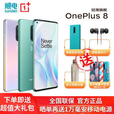 【送大礼包】一加 OnePlus 8 5G旗舰手机 90Hz高清柔性屏 骁龙865