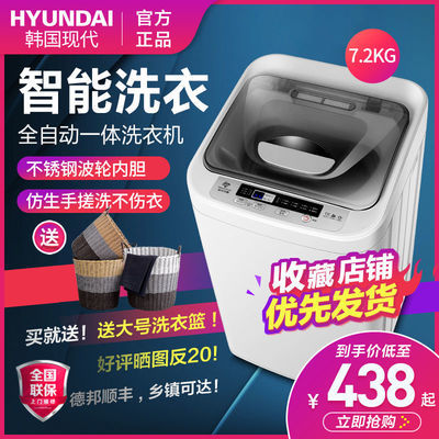 HYUNDAI现代5.2/6.0/7.2公斤小型迷你家用洗衣机全自动洗甩一体