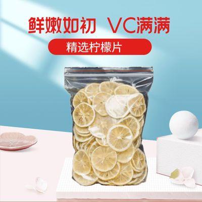 新鲜柠檬片泡水柠檬茶干片100g-500g/袋可与红枣山楂圈玫瑰花组合