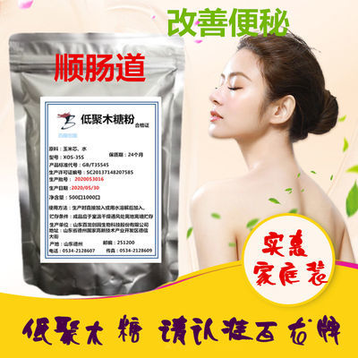 低聚木糖 正品 无糖代糖甜味剂 低热量木寡糖益生元 低聚木糖粉