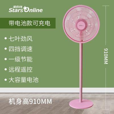 星在线电风扇落地家用静音制冷风扇遥控超强力带摇头充电立式电风