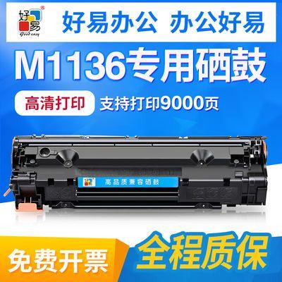 适用惠普m1136硒鼓m1136mfp打印机黑白HP88a墨盒hp388a易加粉硒鼓
