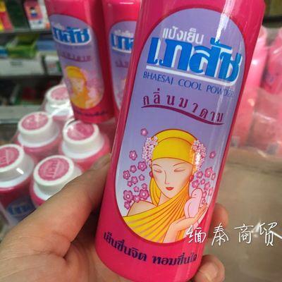 泰国正品Bhaesaj平莎爽身粉痱子粉香粉凉粉宝宝成人通用35g