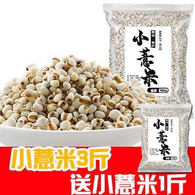 【热卖】农家自产红豆薏米500克x2袋红小豆薏仁米赤小豆赤豆多规