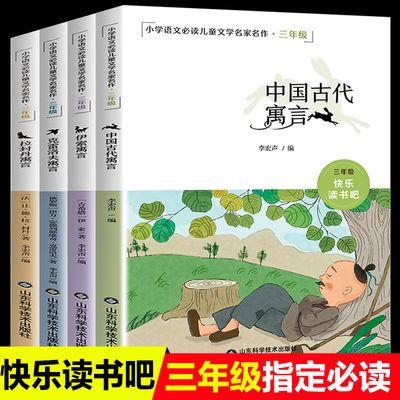 4册全集伊索寓言中国古代寓言故事拉封丹克雷洛夫寓言故事大全